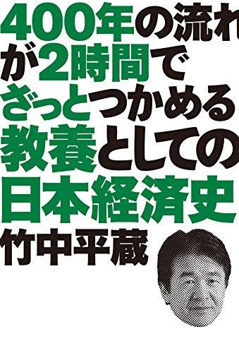 400年の流れが2時間でざっとつかめる 教養としての日本経済史 (中経出版)
