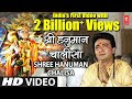 hanuman chalisa lyrics - Hindu devotional hymn