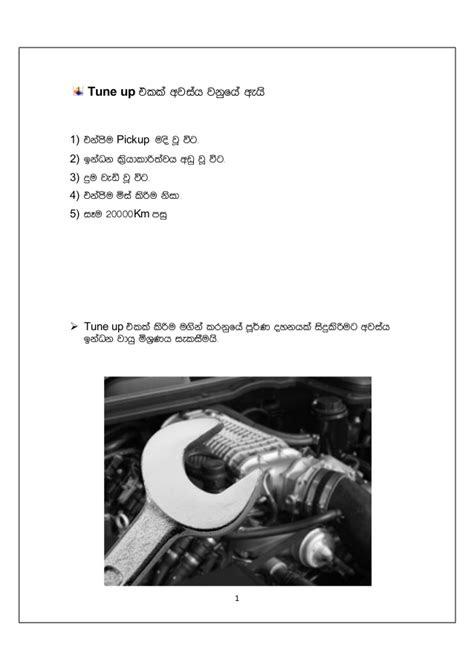 automobile Petrol engine tune up sinhala