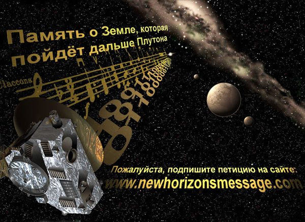 A New Horizons Message Initiative poster in Russian.