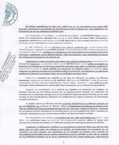ΕΞΩΔΙΚΟ ΣΩΡΡΑ ΣΤΟ ΤΧΣ 16-6-2014 .3