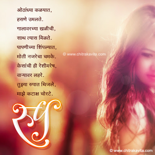 Marathi Love Poems Love Poems In Marathi