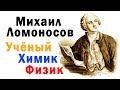 Михаил Ломоносов (1711 – 1765) – русский ученый, химик, физик, художник, историк, поэт и писатель