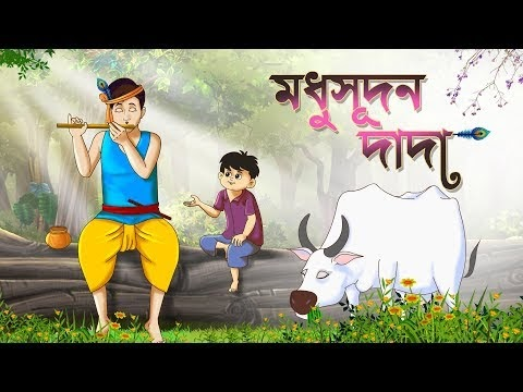 Thakumar Jhuli golpo cartoon video and moral story