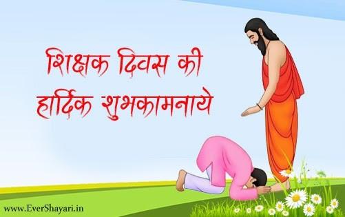 hindi-shayari-4u2: Happy Teachers Day Sms Wishes Quotes In Hindi