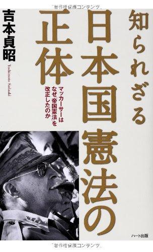知られざる日本国憲法の正体―マッカーサーはなぜ「帝国憲法」を改正したのか