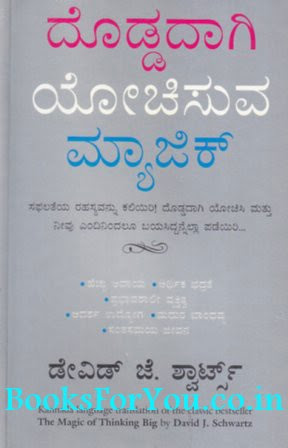 The Magic Of Thinking Big Kannada Edition Books For You