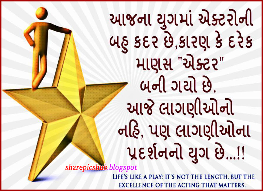 Beautiful Life Quotes In Gujarati