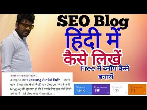 Hindi Me Blog kaise Likhe,हिंदी में ब्लॉग कैसे लिखें