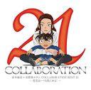 Kuraki Mai x Meitantei Conan (Detective Conan) COLLABORATION BEST 21 - Shinjitsu wa Itsumo Uta ni Aru! - / Mai Kuraki