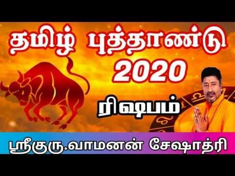 Tamil Puthandu Palangal Rishabam | தமிழ் புத்தாண்டு பலன்கள் ரிஷபம்#Vaman...