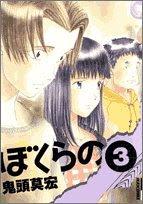 鬼頭莫宏『ぼくらの』(3巻)