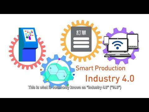 . 工業 4.0 下的智慧工廠應該是什麼樣?