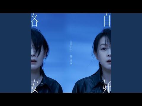 劉若英 René Liu - 人 Ren (Human)