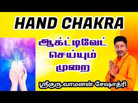 HAND CHAKRA (திறப்பது)ஆக்ட்டிவேட் செய்யும் முறை | VAMANAN SESHADRI TIPS