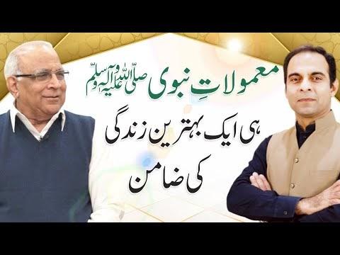 Sufism & Worldly Affairs - Qasim Ali Shah Asking Questions To Syed Sarfraz Shah