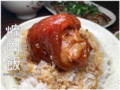 阿勇爌肉飯00.jpg
