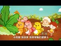 Pull Carrot (Radish / Turnip) Children's Chinese Song Lyrics
