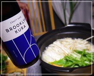 ブルックリンの日本酒を飲みつつの鍋夕飯。おいしー!