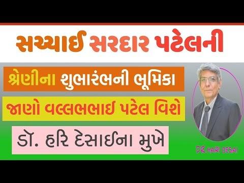 1 સચ્ચાઈ સરદાર પટેલની શુભારંભ Sardar Patel Shubharambh 30 3 2020