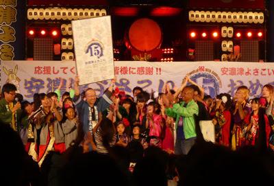 2012,2012津まつり,よさこい,安濃津よさこい,小柴さん