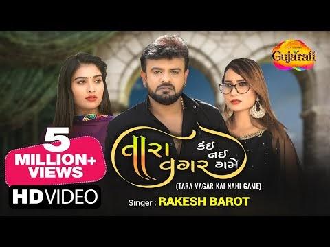 Taara vagar kai nahi game | Rakesh Barot | Jinal Raval