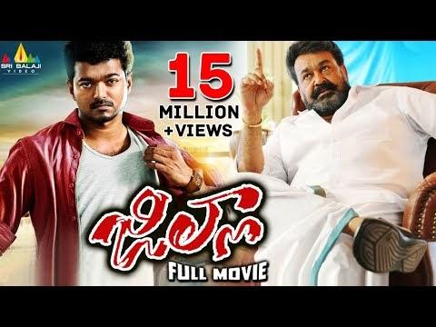 Jilla Latest Telugu Full Movie | Vijay, Mohanlal, Kajal Agarwal, Brahmanandam @SriBalajiMovies