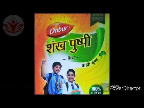 Dabur Sankhapuspi Syrup: Ingredients, Indications, Dosages, Contraindications, SIde Effects.