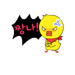 Korean emoticon 짱나 I'm annoyed