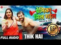 Thik Hai Video Song Lyrics | Premika Mil Gail Song | Khesari Lal Yadav Video Song