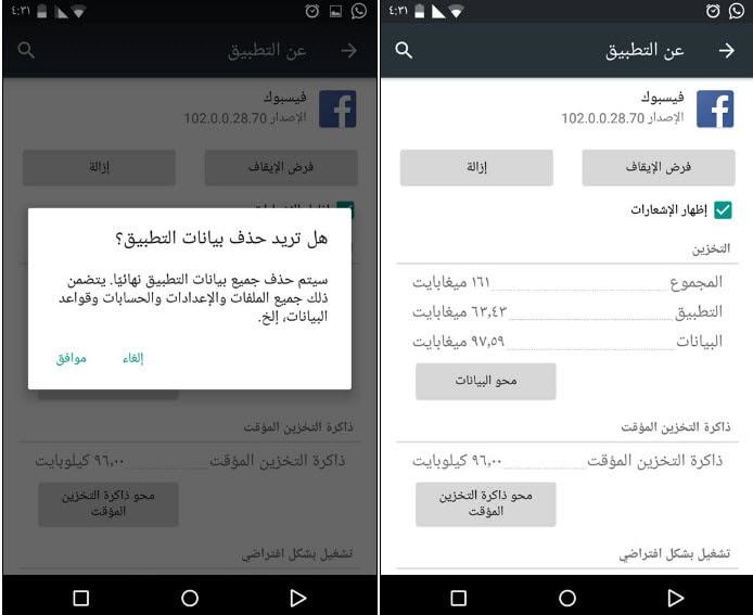حل مشكله الفيس بوك لا يعمل على الاندرويد بشكل صحيح ابوحفصه
