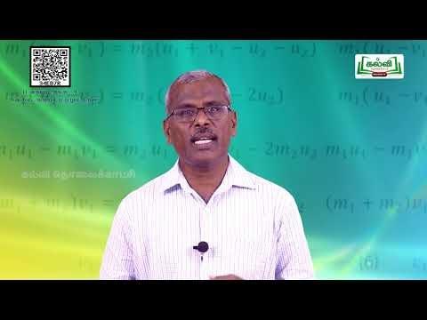 11th  Physics வேலை, ஆற்றல் மற்றும் திறன் பாடம் 4 பகுதி 6  Kalvi TV