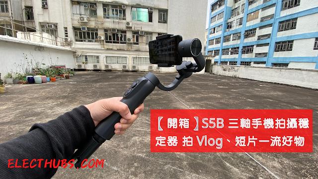 【開箱介紹】S5B 三軸手機拍攝穩定器 新手拍出電影感 $490