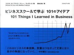 【送料無料】ビジネススク-ルで学ぶ101のアイデア