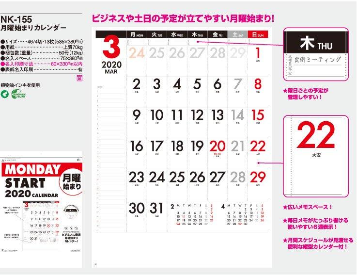 Nk 155 月曜始まりカレンダー 2020年 名入れカレンダー