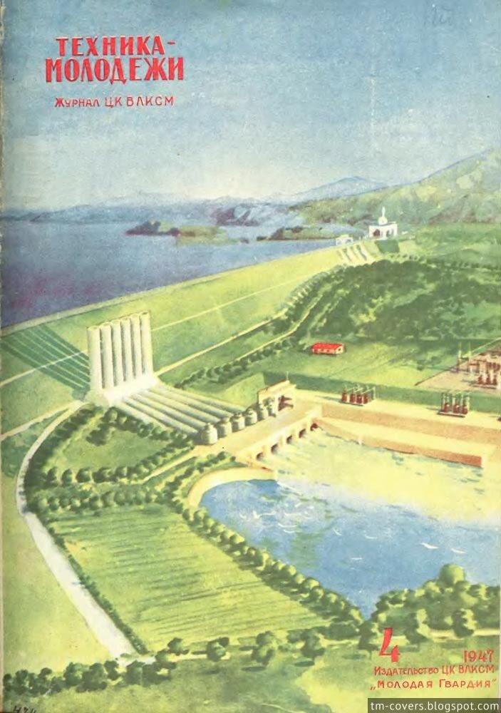 Техника — молодёжи, обложка, 1947 год №4