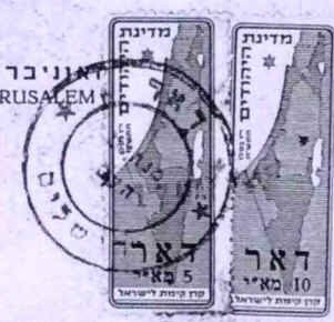 Israel partition stamp - 1948 - Jewish State