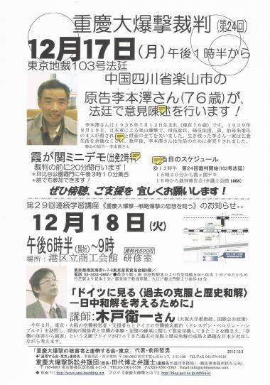 重慶爆撃裁判5