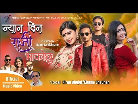 Jyan Dina Raji Bhako Chhu New Nepali Song Lyrics