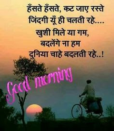Gud Morning Pics With Quotes In Hindi Babangrichieorg