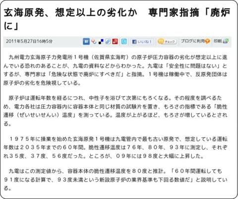 http://www.asahi.com/national/update/0527/SEB201105270004.html