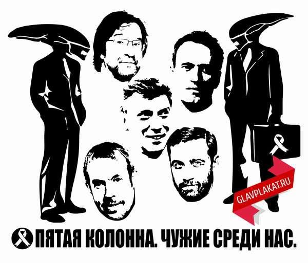 Пятая колонна в России: «свои» и «чужие» деятели культуры