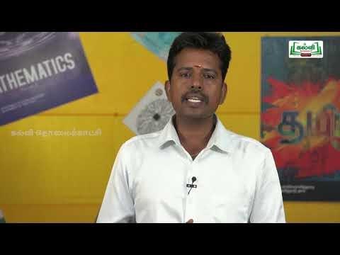 கவிதைப் பேழை Std 9 தமிழ் தாவோ தே ஜிங் யசோதர காவியம் KalviTV
