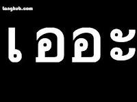 Huruf Vokal Thai