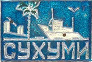 Значки из Советской Абхазии