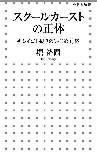 スクールカーストの正体: キレイゴト抜きのいじめ対応 (小学館新書)