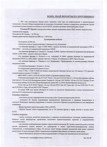 documents before russian-georgian war