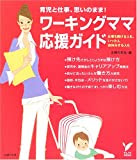 ワーキングママ応援ガイド―育児と仕事、思いのまま! (セレクトBOOKS)