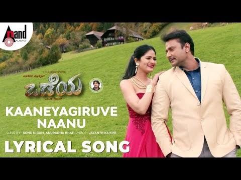 Kaaneyagiruve Naanu Lyrics – Odeya