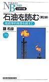 石油を読む―地政学的発想を超えて (日経文庫)